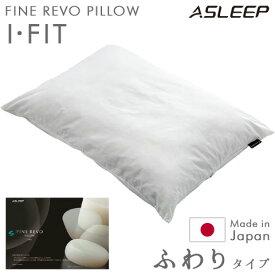 ASLEEP/アスリープ ファインレボ アイフィットピロー ふわり 枕 まくら 高さ調整可能 高級 ホテル枕 安眠 快眠 健康枕 横向き ふわりカバー I・FIT 日本製 送料無料 あす楽対応