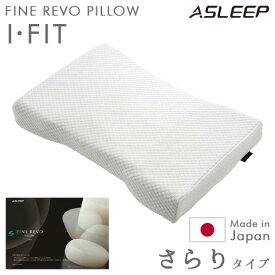 ASLEEP/アスリープ ファインレボ アイフィットピロー さらり 枕 まくら 高さ調整可能 高級 ホテル枕 安眠 快眠 健康枕 横向き さらりカバー I・FIT 日本製 送料無料 あす楽対応