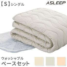 ASLEEP ベッドパッド+ボックスシーツ2枚 シングル 3カラー 抗菌防臭 ウォッシャブル 洗濯可 敷きパッド 人気の3点セット 柔らか ベッドシーツ 綿100% 洗い替え セット H30cmまで対応 アスリープ 高品質 人気 送料無料 あす楽対応