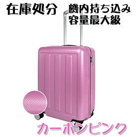 【カーボンピンクのみ在庫処分価格】アウトレット 機内持ち込み スーツケース 超軽量 ファスナー TSA キャリーバッグ 機内持込 かわいい 訳あり アウトレット SSサイズ スーツケースss キャリーケース 激安 安い キッズ 子供 1泊2日