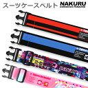 NAKURU ベルト 送料込 スーツケース キャリーケース オリジナル ケースベルト トランクベルト ワンタッチ 簡単 装着 …
