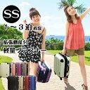 【キャンペーン特価】送料無料 スーツケース 機内持ち込み 拡張 キャリーバッグ S サ...
