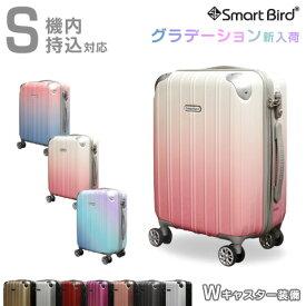 【グラデーション新入荷】 キャリーケース スーツケース Sサイズ 小型 機内持ち込み/SS 超軽量 拡張ファスナー 約40L 8輪/Wキャスター TSAロック キャリーバッグ グラデーション3色 スーツ ケース SSサイズ おしゃれ かわいい 人気 安い <一年保証付き>