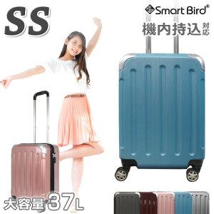 【抗菌消臭加工済み】 機内持ち込み スーツケース SSサイズ Sサイズ級 大容量タイプ 超軽量 ファスナー 40L級 8輪 ダブルキャスター TSAロック キャリーケース キャリーバッグ SS 通常タイプ 25L