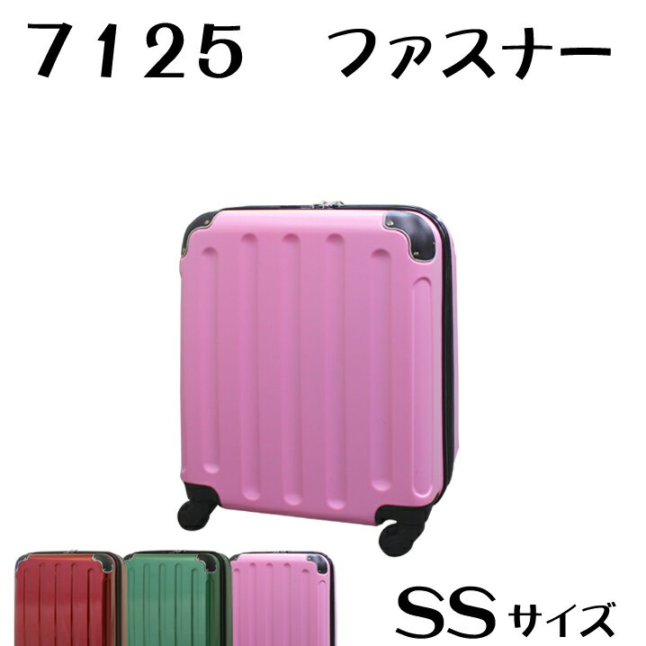 キャリーバッグ SS サイズ キャリーケース 機内持ち込み可 軽量ファスナー SS 容量最大級 40L TSAロック 機内持込 スーツケース トランク キャリーバック 旅行カバン 旅行かばん 旅行用 出張用 新作 EXC 送料無料 あす楽対応