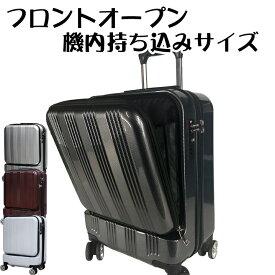 スーツケース フロントオープン 機内持ち込み 機内持込 型 SS サイズ 軽量 ファスナータイプ 35L Wキャスター 8輪 TSAロック キャリーケース キャリーバッグ 小型 S サイズ おすすめ フロントポケット 前ポケット 送料無料 あす楽対応