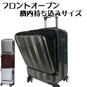 スーツケース フロントオープン 機内持ち込み 機内持込 型 SS サイズ 軽量 ファスナータイプ 35L Wキャスター 8輪 TSAロック キャリーケース キャリーバッグ 小型 S サイズ おすすめ フロントポ