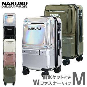 NAKURU キャリーケース Mサイズ スーツケース ソフト&ハード 超軽量 容量拡張可能 前ポケット 8輪キャスター TSAロック 旅行用 キャリーバッグ トランク 中型 3泊 4泊 5泊 〜1週間 ジッパー式 お