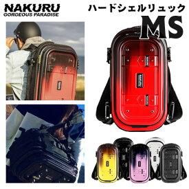 NAKURU リュックサック MSサイズ 軽量 メンズ レディース ハードシェル 防水 3way キャリーオン可 おしゃれ かわいい 1泊 リュック バックパック デイパック デイバッグ ブランド 人気 やや大きめ MS 20L以上 送料無料/あす楽対応