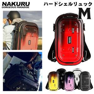 NAKURU リュックサック Mサイズ 軽量 メンズ レディース ハードシェル 防水 3way キャリーオン可 おしゃれ かわいい 1泊 リュック バックパック デイパック デイバッグ ブランド 人気 大きめ M 25L