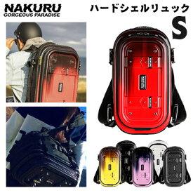 NAKURU リュックサック Sサイズ 軽量 メンズ レディース ハードシェル 防水 3way キャリーオン可 おしゃれ かわいい 1泊 リュック バックパック デイパック デイバッグ ブランド 人気 小さめ S 15L以上 送料無料/あす楽対応