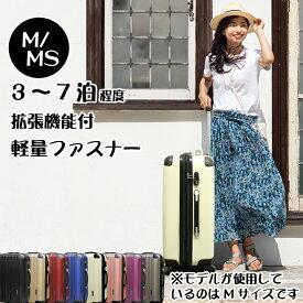 スーツケース キャリーケース キャリーバッグ M MS サイズ 中型 軽量 ファスナー 拡張機能 TSAロック 旅行バッグ おしゃれ かわいい 人気 送料無料 あす楽 修学旅行 3泊4日 4泊 女子 激安