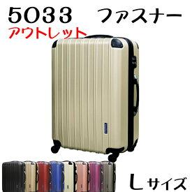 超軽量 スーツケース L サイズ LM サイズ アウトレット 容量拡張OK ダブルファスナー 大容量 100L級 4輪 TSAロック キャリーバッグ キャリーケース キャリーバック 旅行カバン 訳あり スーツケースl 大型 激安 送料無料 あす楽対応