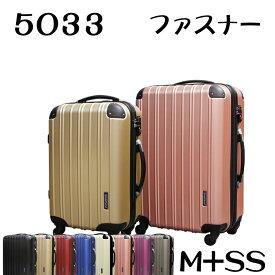 【お得な2個セット価格】キャリーケース 2個セット M サイズ SS 超軽量 ファスナー 拡張機能 70L 35L TSAロック スーツケース キャリーバッグ 旅行 おしゃれ かわいい おしゃれ 人気 子供 中型 機内持ち込み 送料無料 キャリーケース スーツケース あす楽 LCC 安い