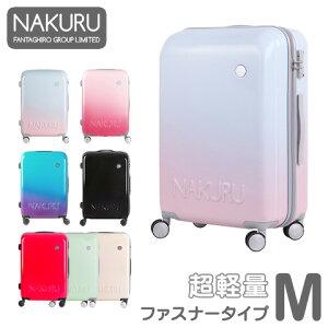 NAKURU キャリーケース Mサイズ 女性に人気 スーツケース 超軽量 ファスナー 鏡面加工 4輪×ダブルキャスター TSAロック トランク キャリーバッグ 旅行カバン 旅行バッグ 中型 〜1週間 おしゃれ