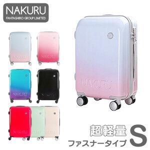 NAKURU キャリーケース Sサイズ 女性に人気 スーツケース 超軽量 ファスナー 鏡面加工 4輪×ダブルキャスター TSAロック トランク キャリーバッグ 旅行カバン 旅行バッグ 小型 2泊 3日 おしゃれ