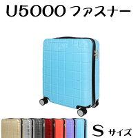 スーツケース機内持ち込みサイズU5000