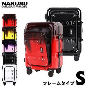 【抗菌消臭加工済み】 NAKURU トランク キャリーケース Sサイズ スーツケース ハード フレームタイプ フロントオープン 小型 鏡面 TSAロック キャリーバッグ トランクケース フロントポケット