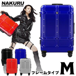 【抗菌消臭加工済み】 NAKURU キャリーケース Mサイズ 軽量 スーツケース 中型 ハード フレームタイプ 70L級 8輪 ダブルキャスター TSAロック 旅行用 キャリーバッグ トランク キャリーバック 旅