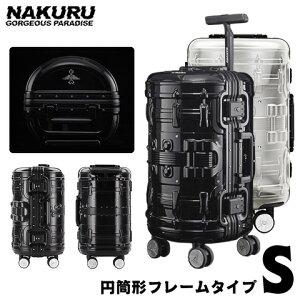 NAKURU キャリーケース Sサイズ 軽量 スーツケース 小型 円筒形 フレームタイプ PC100%ボディ 8輪/Wキャスター TSA 旅行用 キャリーバッグ トランクケース 旅行カバン ハード おしゃれ 珍しい