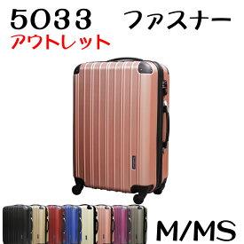 送料込 あす楽対応 超軽量 スーツケース M サイズ MS サイズ アウトレット 拡張 ダブルファスナー 70L 60L 4輪 TSAロック キャリーバッグ キャリーケース キャリーバック 旅行バッグ 訳あり 中型 激安 静音 かわいい おすすめ 修学旅行