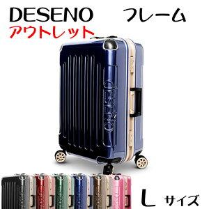 キャリーケース L サイズ DESENO 長期滞在用 大型 深溝フレームタイプ ダブルキャスター TSAロック ハード キャリーケース フレーム スーツケース キャリーバッグ アウトレット 激安 スーツケ