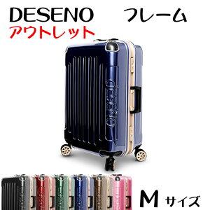 キャリーケース M サイズ DESENO 4日 5日 6日 7日 中型 深溝フレームタイプ ダブルキャスター TSAロック ハード キャリーケース フレーム スーツケース キャリーバッグ アウトレット 激安 送料無