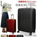 【在庫処分価格】 スーツケース Lサイズ 無料受託手荷物OK 3辺158cm以内/157cm 超軽量 ダブルファスナー 容量拡張 ダ…