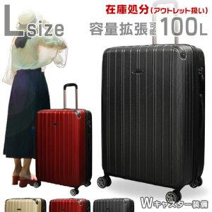 【在庫処分価格】 スーツケース Lサイズ 無料受託手荷物OK 3辺158cm以内/157cm 超軽量 ダブルファスナー 容量拡張 ダブルキャスター TSA キャリーケース キャリーバッグ 大型 100リットル 100L LL