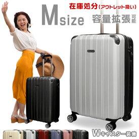 【在庫処分価格】 キャリーケース 軽量スーツケース Mサイズ 中型 高機能モデル 超軽量 拡張ファスナー 約70L 8輪/Wキャスター TSAロック キャリーバッグ トランク キャリー ケース おしゃれ かわいい アウトレット扱い 安い 送料無料/あす楽対応
