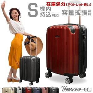 【在庫処分価格】 キャリーケース スーツケース Sサイズ 小型 機内持ち込み/SS 超軽量 拡張ファスナー 約40L 8輪/Wキャスター TSAロック キャリーバッグ トランク キャリー ケース おしゃれ