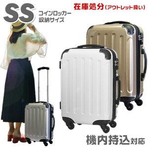 【在庫処分価格】 機内持ち込み スーツケース SSサイズ 小型 コインロッカーOK 超軽量 ファスナー LCC機内持込 約25L TSAロック 1泊 2日 キャリーケース トランク キャリーバッグ おしゃれ かわ