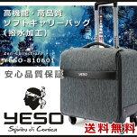 YESO高機能・高品質ソフトキャリーバッグ