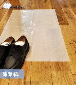 【送料無料対象品】薄葉紙 50枚 長辺:788/700-600ミリ 短辺:300-200ミリ 10ミリ単位でオーダーメイド致します 用途:包装紙/緩衝材/インナーラップ/梱包/包装/紙/靴/革靴/靴用/保護/保護用/商品/小物/雛人形保護/薄紙/薄い/薄い紙/商品保護