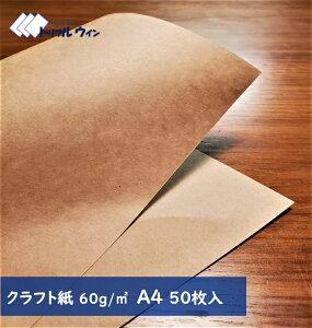 クラフト紙 A4 60g 50枚入 ハトロン判換算65kg ナチュラルな風合いのクラフト紙です。厚みは一般的なコピー用紙程度です。 クラフト/未晒クラフト/紙/50枚/包装紙/包装/ペーパー/コピー用紙/用