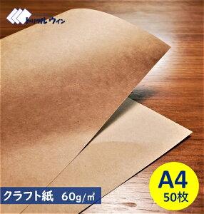 【あの頃の懐かしい雰囲気を】クラフト紙 A4 60g 50枚入 ハトロン判換算65kg 厚みは一般的なコピー用紙程度かそれよりも少し厚めです。