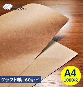 【あの頃の懐かしい雰囲気を】クラフト紙 A4 60g 1,000枚入 ハトロン判換算65kg 厚みは一般的なコピー用紙程度かそれよりも少し厚めです。