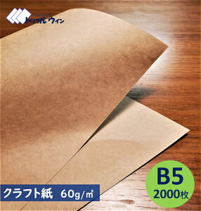 【店内全品ポイント2倍+クーポン配布】クラフト紙 B5 60g 2,000枚入 ハトロン判換算65kg 厚みは一般的なコピー用紙程度かそれよりも少し厚めです。