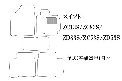 カーマット新型旧型スイフトZC13S/ZC83S/ZD83S/ZC53S/ZD53SZC72S/ZD72Sフロアマットスズキ専用社外新品黒無地海外製パーツ柄無しシンプル純正タイプオプションカーペットアクセサリーじゅうたんインテリアクーポン5%内装車送料無料ポイントアップ