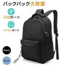 YONiMO バックパック 大容量 PC リュック 軽量 15.6インチ PC対応 USBポート&イヤホンポート搭載 通勤 通学 旅行 出張 アウトドア メンズ レディース 兼用 多機能バッグ キャリーオン機能 おしゃれ リュックサック