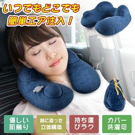 ネックピロー エアピロー プレス式 枕 空気枕 U型 携帯枕 洗えるカバー 収納ポーチ付き 軽量 昼寝 飛行機 車 出張 自宅 オフィス プレゼント