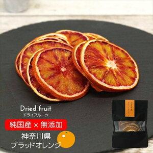 ドライフルーツ 砂糖不使用 無添加 kuro 小田原産 ブラッドオレンジ 神奈川県小田原市産 16g 国産 こだわり 仕事の合間に teaに合う ギフト 日本のおいしいフルーツのみを使用