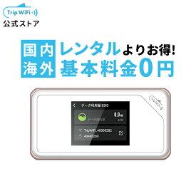 【TripWiFi】ポケットwi-fi ポケットwifi 購入 ドコモ au ソフトバンク モバイルWifi トリップ Wi-Fi ワイファイ simフリー モバイルルーター ルーター おすすめ 国内 海外 縛りなし 月額 レンタル不要 高速通信 4G 在宅 テレワーク 出張