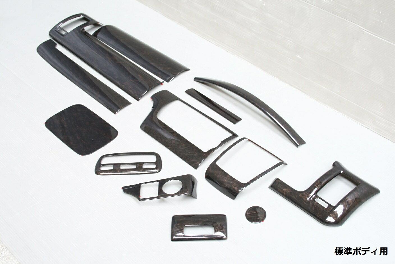 ハイエース 200系 4型 5型 S-GL ダークプライム専用 黒木目マホガニー調 インテリアパネル 13P