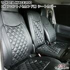 200系ハイエースDXシートカバー