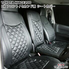 200系 ハイエース DX ダイヤカットデザイン シートカバー フロント・セカンド用