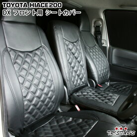 200系 ハイエース DX フロント用 ダイヤカットデザイン シートカバー