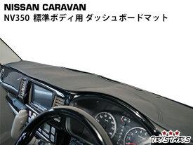 キャラバン NV350 E26 標準ボディ用 ブラックレザー ダッシュボードマット