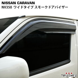 キャラバン NV350 E26 ワイドタイプ スモークドアバイザー
