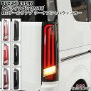 【TRISTAR'S】スズキ エブリイワゴン DA64W シーケンシャルウインカー ファイバー LEDテールランプ
